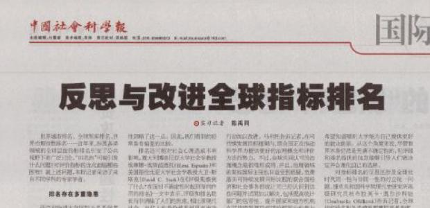 Chinese Social Sciences article